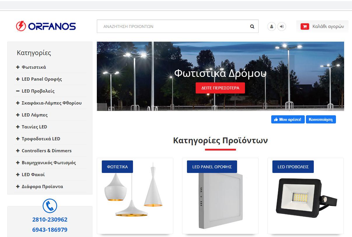 E-Orfanos - Φωτιστικά Ηράκλειο Κρήτης